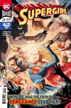 SUPERGIRL #24 (2016 SERIES)
